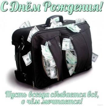 Картинка с поздравлением мужчине на день рождения - чемодан денег