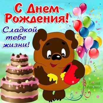 Прикольное поздравление мужчине с днем рождения  - Сладкой тебе жизни