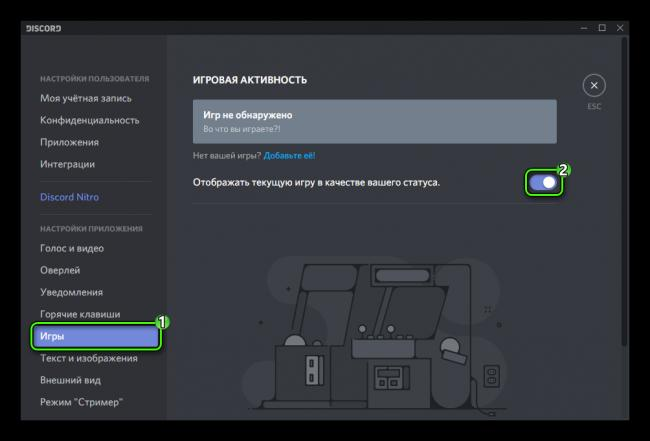 Aktivatsiya-statusa-V-igre-Discord.png