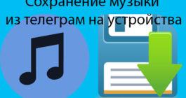 telegram-12-265x140.jpg