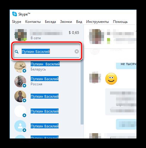 Rezultaty-poiska-kontakta-v-Skajp.png