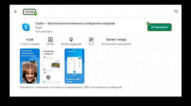 Knopka-Ustanovit-dlya-Skype-na-planshete-v-Play-Markete.png