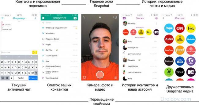 snapchat-interfase.jpg