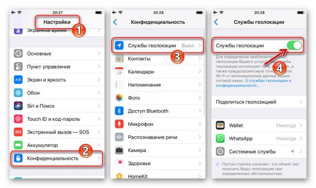 whatsapp-dlya-ios-vklyuchenie-sluzhb-geolokaczii-na-iphone-dlya-vozmozhnosti-peredachi-mestopolzheniya-cherez-messendzher.png