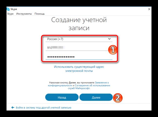 Ukazyvaem-nomer-telefona-i-parol-pri-registratsii-v-Skajpe.png