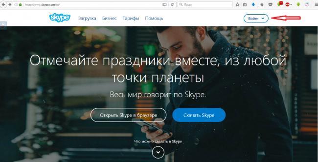 registratsiya-novoj-uchetnoj-zapisi-v-skajp-image1.png