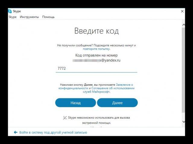 zareg-skype-4-640x477.jpg