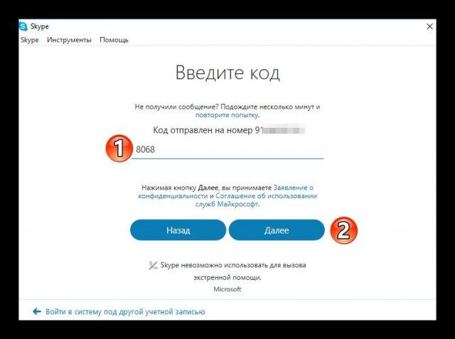 zareg-skype-8-640x477.jpg