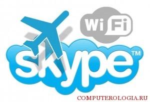 skype-wi-fi-300x205.jpg