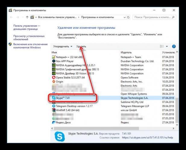 Udalenie-Skype-v-paneli-upravleniya.png