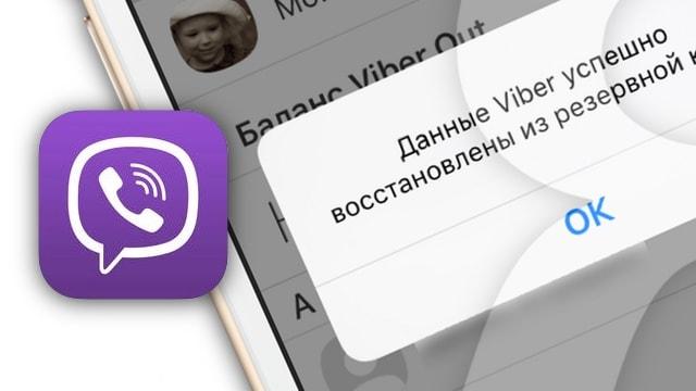 kak-v-viber-na-iphone-vosstanovit-perepisku-i-soobshheniya.jpg