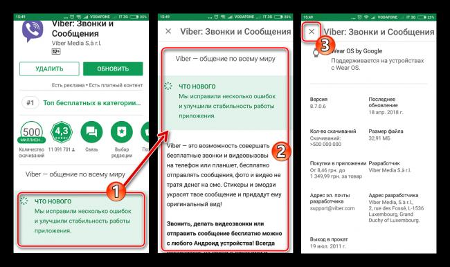 Viber-dlya-Android-CHto-novogo-v-obnovlennoy-versii.png