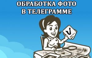 1584015177_obrabotka-foto-v-telegramme-onlajn.jpg