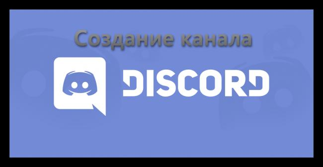 Sozdanie-kanala-Discord.png
