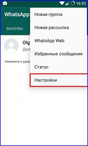 20-10-nastrojki-whatsapp-1.jpg
