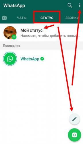 Nastrojka-na-Android-vatsap.jpg