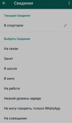 Nastrojka-na-Android-vatsap2.jpg