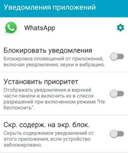 Nastrojka-na-Android-vatsap3.jpg