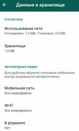 Nastrojka-na-Android-vatsap6.jpg