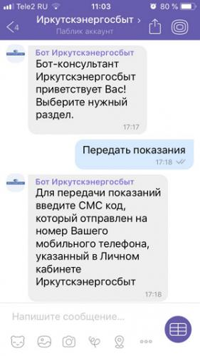 Viber_bot-Иркутскэнергосбыт.png