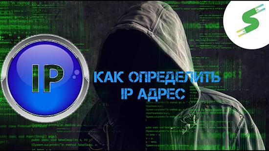 kak-uznat-ip-cheloveka-i-servera-v-diskorde.jpg
