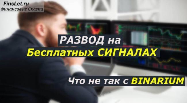 besplatnye-signaly-binarium-v-telegrame-otzyvy.jpg