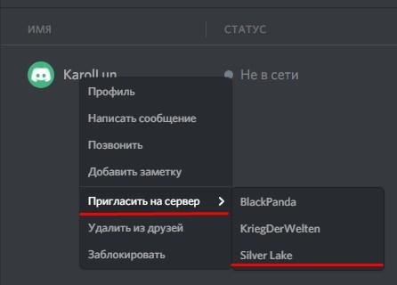 kak-priglasit-na-server-v-discord2.jpg