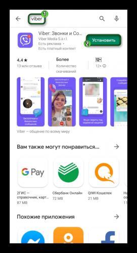Ustanovka-messedzhera-Viber-iz-magazina-Play-Market.png