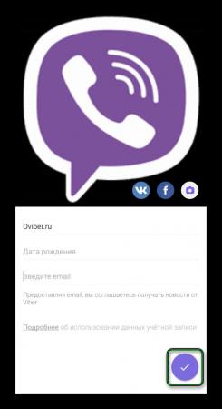 Pervichnaya-nastrojka-Viber-na-drugom-telefone.png