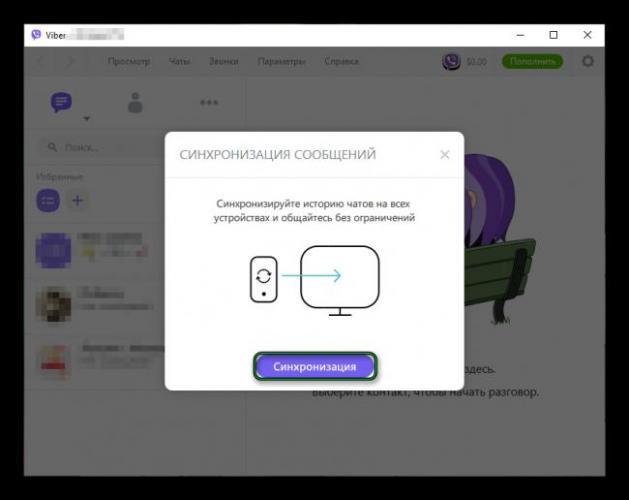 Knopka-Sinhronizatsiya-v-okne-messendzhera-Viber-dlya-operatsionnoj-sistemy-Windows.png
