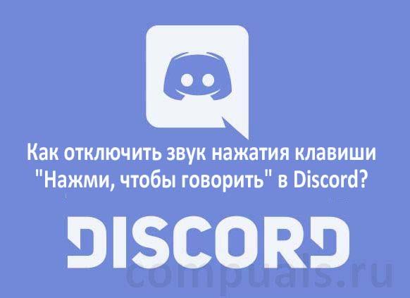 kak-otklyuchit-zvuk-nazhatiya-kavishi-diskord.jpg