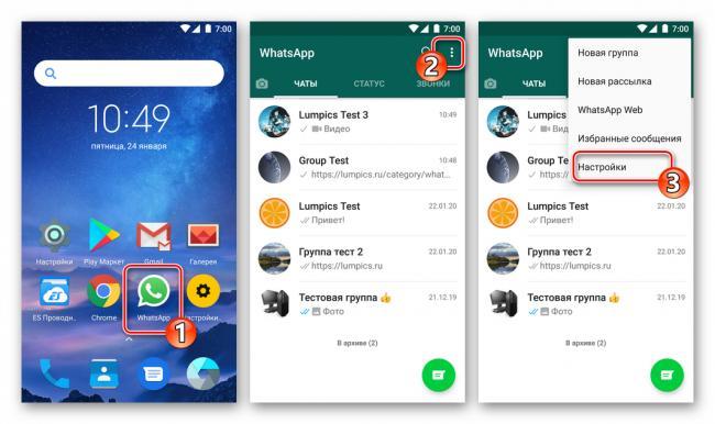 whatsapp-dlya-android-otkrytie-messendzhera-perehod-v-nastrojki-iz-ego-glavnogo-menyu.png