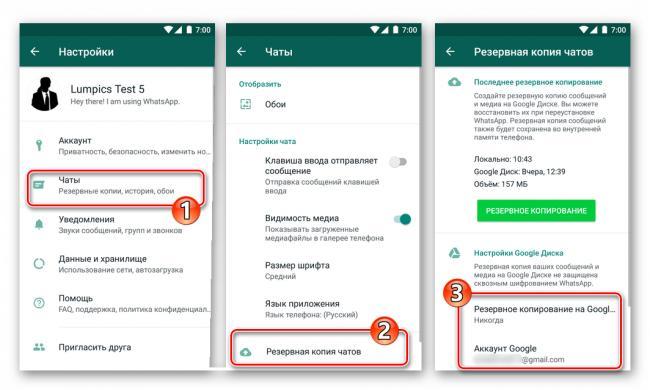 whatsapp-dlya-android-nastrojki-prilozheniya-chaty-rezervnaya-kopiya-chatov.png