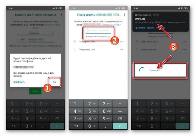whatsapp-dlya-android-podtverzhdenie-uzhe-zaregistrirovannogo-v-messendzhere-nomera-telefona-1.png