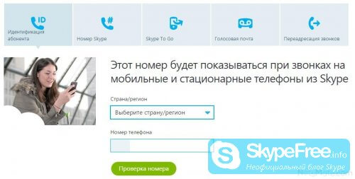 1460039004_uznat-skype-id-03.jpg