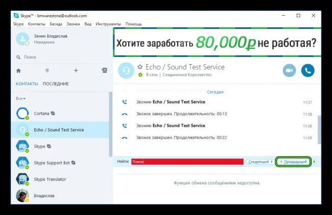 Poisk-v-Skype-na-PK.png