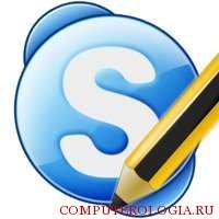 soobshhenie-v-skype.jpg