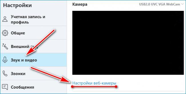 nastrojki-kamery-skype.png