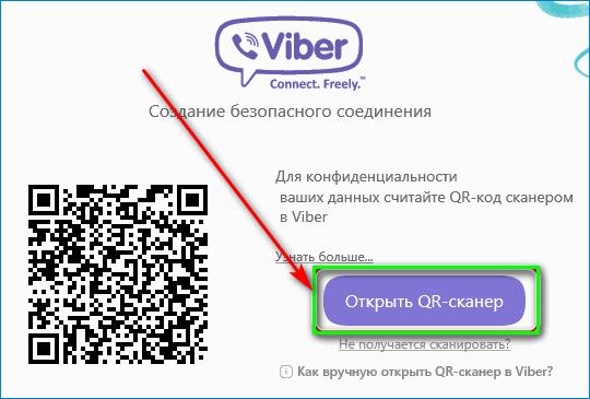SHtrih-kod-v-Vajbere-na-kompyutere.png