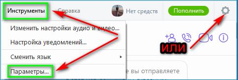 Vkladka-Parametry-v-Viber-na-kompyutere.png