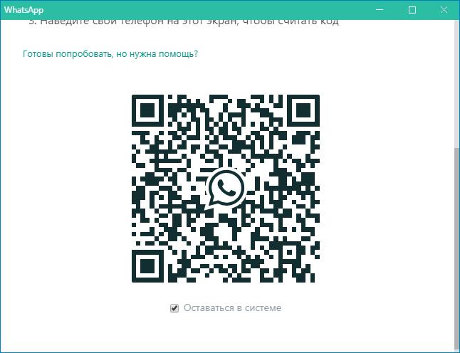 QR-kod-v-prilazhenii-Vatsap.png