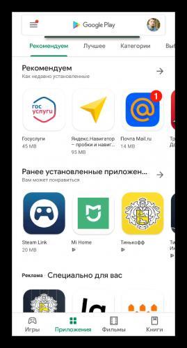 Stroka-poiska-v-magazine-Google-Play.png