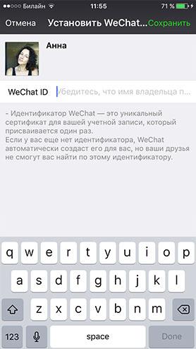 wechat-id-chto-eto-takoe-1.jpg