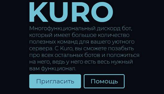 kuro-bot-diskord.jpg