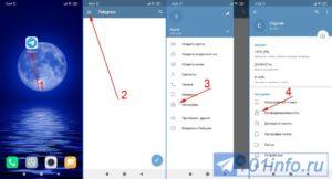 kak-ustanovit-parol-na-android-telegram-1-300x162.jpg
