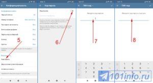 kak-ustanovit-parol-na-android-telegram-2-300x162.jpg