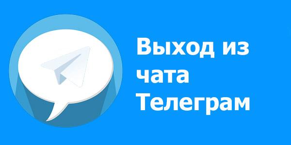 vyhod-chat-Telegram89.jpg