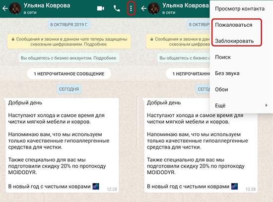 chto-znachit-v-spam-i-zablokirovat-v-vatsape1.png