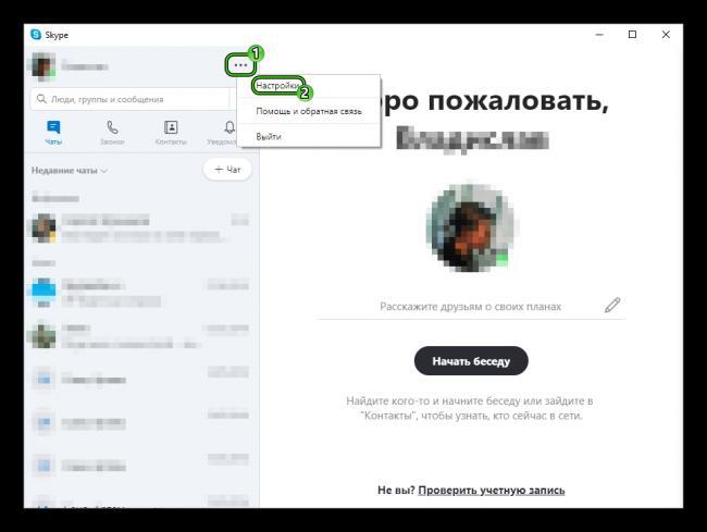 Perehod-v-Nastrojki-Skype.png