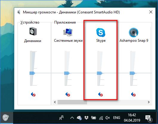 regulirovka-gromkosti-zvuka-dlja-skype.png